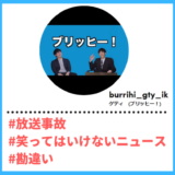 """Tiktoker""""ティックトッカー""""まとめ【ゲティ (ブリッヒー!)/エンタメ】"""