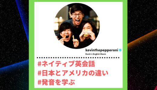"""Tiktoker""""ティックトッカー""""まとめ【Kevin's English Room/英会話】"""