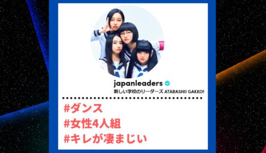 "Tiktoker""ティックトッカー""まとめ【新しい学校のリーダーズ ATARASHII GAKKO!/ダンス】"
