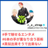 "Tiktoker""ティックトッカー""まとめ【XTRAP(エクストラップ)/手で魅せるダンス】"