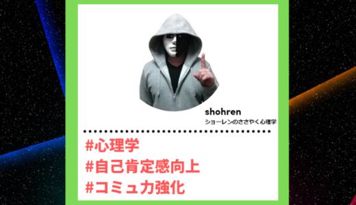 "Tiktoker""ティックトッカー""まとめ【ショーレンのささやく心理学/心理学】"