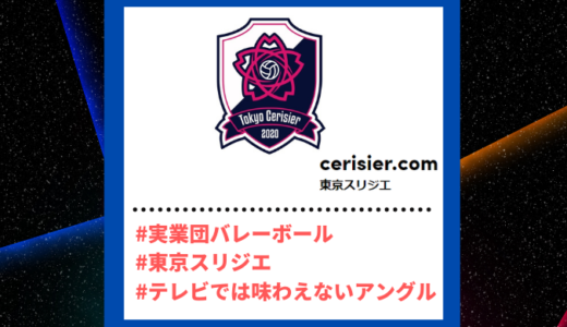 "Tiktoker""ティックトッカー""まとめ【東京スリジエ/男子バレーボール】"