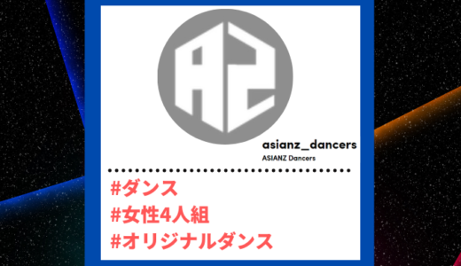 "Tiktoker""ティックトッカー""まとめ【ASIANZ Dancers/ダンス】"