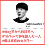 "Tiktoker""ティックトッカー""まとめ【修一朗/検証ネタ】"