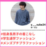 "Tiktoker""ティックトッカー""まとめ【ゆーすけ/低身長男子向けファッション】"