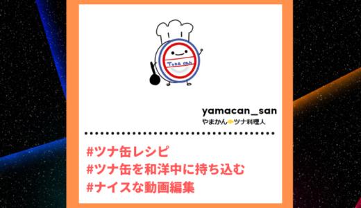 "Tiktoker""ティックトッカー""まとめ【やまかんツナ料理人/ツナ缶料理】"