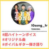 """Tiktoker""""ティックトッカー""""まとめ【TENSONG/歌ってみた】"""
