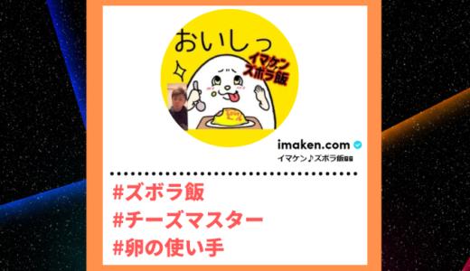 """Tiktoker""""ティックトッカー""""まとめ【イマケン/ズボラ飯】"""