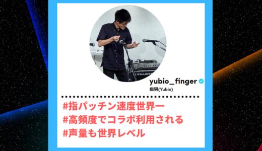 "Tiktoker""ティックトッカー""まとめ【指男(Yubio)/指パッチン】"