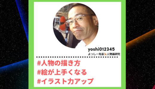 "Tiktoker""ティックトッカー""まとめ【よっしー先輩人物画研究/イラスト】"