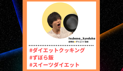 "Tiktoker""ティックトッカー""まとめ【経塚翼/ダイエット料理】"