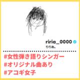 """Tiktoker""""ティックトッカー""""まとめ【りりあ。/ギター弾き語り】"""