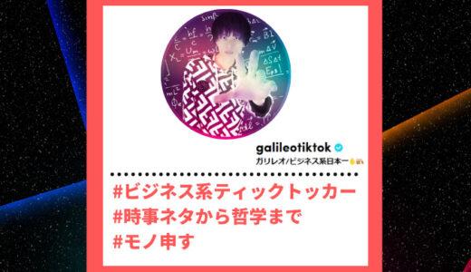 """Tiktoker""""ティックトッカー""""まとめ【ガリレオビジネス系日本一/情報提供】"""