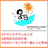 """Tiktoker""""ティックトッカー""""まとめ【バーソロミュー・ブック/アウトドアクッキング】"""