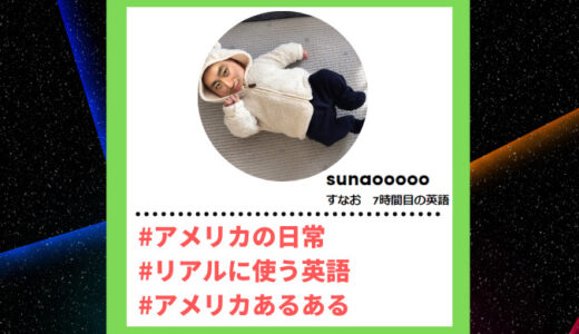 "Tiktoker""ティックトッカー""まとめ【すなお 7時間目の英語/日常英会話】"