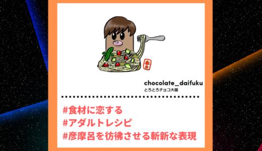 "Tiktoker""ティックトッカー""まとめ【とろとろチョコ大福/料理】"