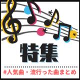【2021年5月最新】TikTok(ティックトック)人気曲、流行った曲まとめ【邦楽】