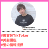 """Tiktoker""""ティックトッカー""""まとめ【美髪アドバイザー小山こやゆう/美髪講座】"""