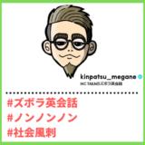 """Tiktoker""""ティックトッカー""""まとめ【MC TAKAのズボラ英会話/ジャンル】"""