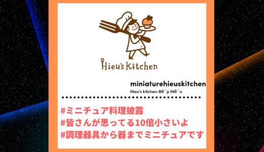 "Tiktoker""ティックトッカー""まとめ【Hieu's kitchen-Bếp Hiếu/ジャンル】"