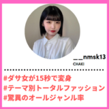 "Tiktoker""ティックトッカー""まとめ【CHAKI/女性トータルファッション】"