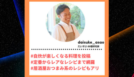 "Tiktoker""ティックトッカー""まとめ【だいすけ料理研究家/自炊を助けるレシピ】"
