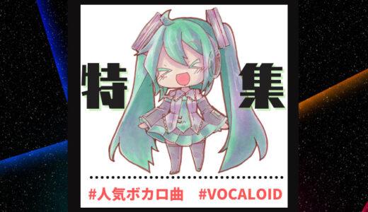 【2021年9月最新】TikTok(ティックトック)で人気のボカロ曲まとめ【VOCALOID】