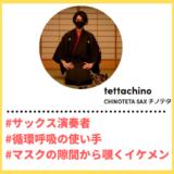 """Tiktoker""""ティックトッカー""""まとめ【CHINOTETA SAX チノテタ/SAX演奏】"""