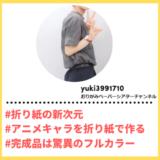 """Tiktoker""""ティックトッカー""""まとめ【おりがみペーパーシアターチャンネル/折り紙】"""