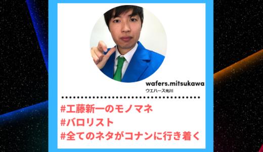 "Tiktoker""ティックトッカー""まとめ【ウエハース光川/工藤新一モノマネ】"
