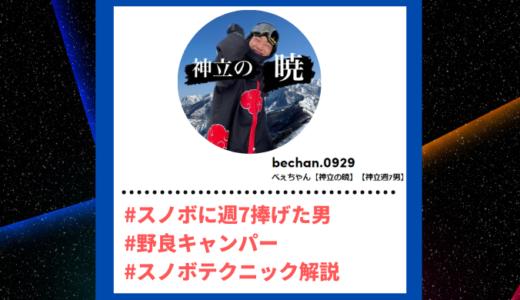 """Tiktoker""""ティックトッカー""""まとめ【べぇちゃん/スノボ】"""