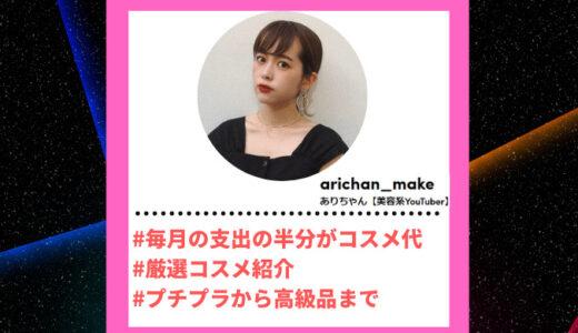 "Tiktoker""ティックトッカー""まとめ【ありちゃん(美容系YouTuber)/コスメ紹介】"