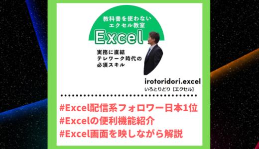 """Tiktoker""""ティックトッカー""""まとめ【いろとりどり(エクセル)/Excel使い方】"""