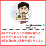 "Tiktoker""ティックトッカー""まとめ【米村でんじろう/実験】"