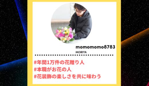 """Tiktoker""""ティックトッカー""""まとめ【MORIYA/フラワーアート】"""