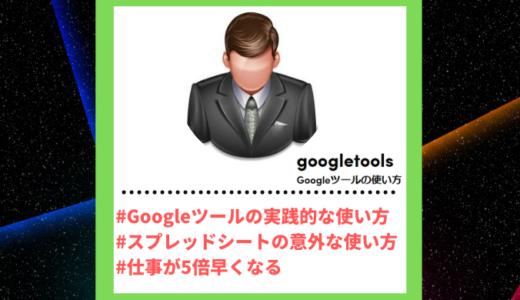 "Tiktoker""ティックトッカー""まとめ【Googleツールの使い方/Googleツール】"