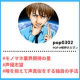 """Tiktoker""""ティックトッカー""""まとめ【POP #喉押さえマン/声モノマネ】"""