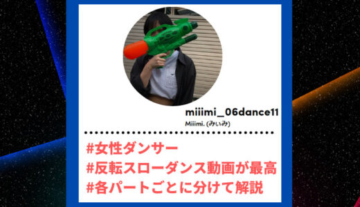 """Tiktoker""""ティックトッカー""""まとめ【Miiimi. (みぃみ)/ダンス練習】"""