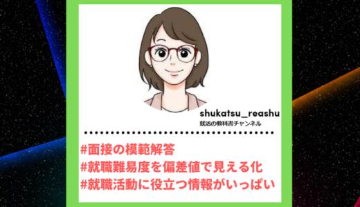 """Tiktoker""""ティックトッカー""""まとめ【就活の教科書チャンネル/就活情報】"""
