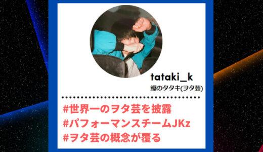 "Tiktoker""ティックトッカー""まとめ【鰹のタタキ(ヲタ芸)/ヲタ芸】"