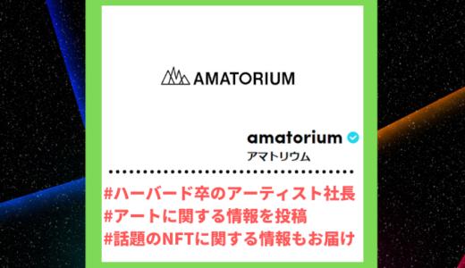 "Tiktoker""ティックトッカー""まとめ【アマトリウム/絵画情報】"