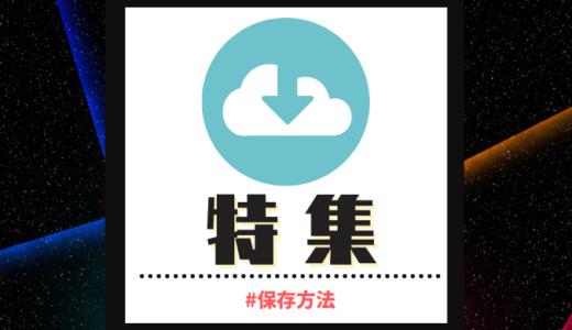 【最新】TikTokの動画保存方法