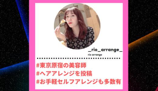 "Tiktoker""ティックトッカー""まとめ【rio arrange/ヘアアレンジ】"