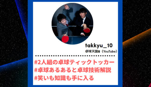 "Tiktoker""ティックトッカー""まとめ【卓球天国/卓球】"