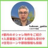 """Tiktoker""""ティックトッカー""""まとめ【くぼかず不動産/物件紹介】"""