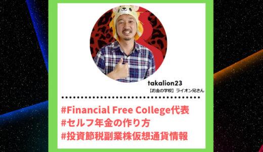 """Tiktoker""""ティックトッカー""""まとめ【(お金の学校)ライオン兄さん/投資】"""