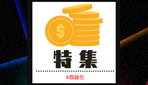 【最新】TikTokで稼ぐ方法/収益化について