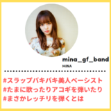 """Tiktoker""""ティックトッカー""""まとめ【MINA/ベース演奏】"""