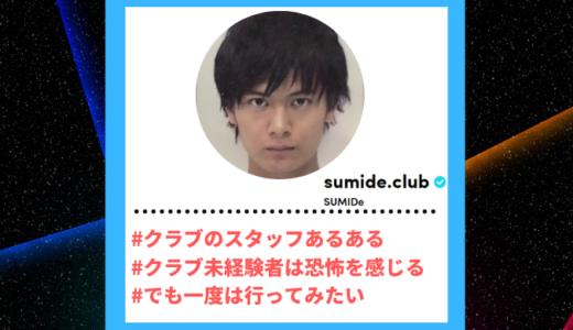 """Tiktoker""""ティックトッカー""""まとめ【SUMIDe/クラブあるある】"""
