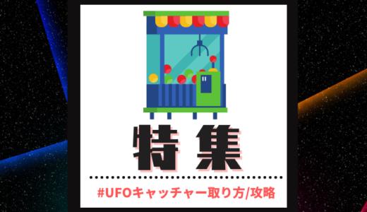 【動画解説】UFOキャッチャーの取り方/攻略方法【令和最新】